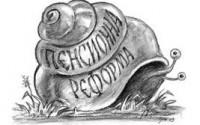 Пенсионна реформа - охлюв